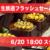 生放送16